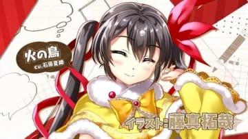 「絵師神の絆」のキャラクター・火の鳥 (C)TEZUKA PRODUCTIONS (C)ForwardWorks Corporation (C)COMPILE HEART