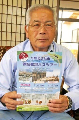 「豪雨の教訓」ツアーで学ぶ バスで朝倉巡り体験談を聞く 初回28日、11月にも開催 [福岡県]