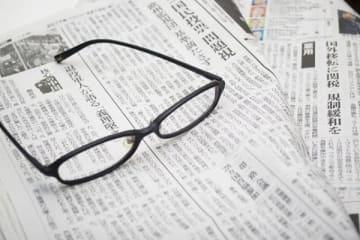 18歳の過半数「お金を出して新聞を読もうと思わない」