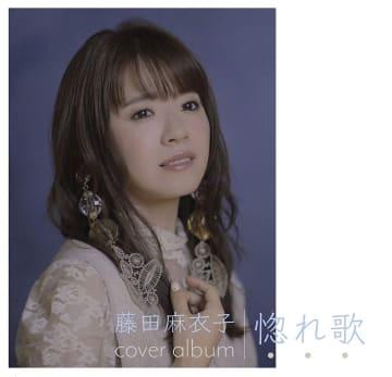 藤田麻衣子『惚れ歌』
