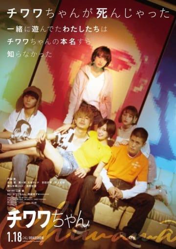 ティザービジュアル - (C)2019『チワワちゃん』製作委員会