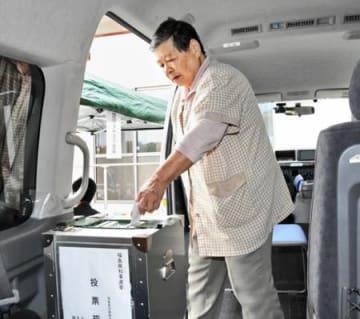 車内で「移動期日前投票」始まる 大熊町選管委、広野で県内初