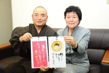 日めくりカレンダーを作った秋山隆廣さん(左)と房子さん=唐津市坊主町の佐賀新聞唐津支社