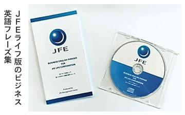 JFE社員向け英語フレーズ集をJFEライフが制作