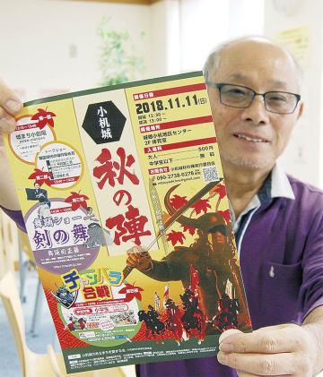 「小机の魅力を伝えたい」とチラシを手にする木村会長