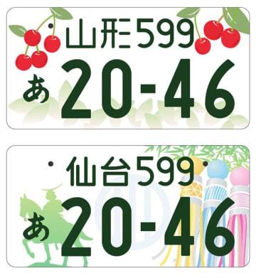 山形、仙台の図柄入りナンバープレートの見本(国交省提供)