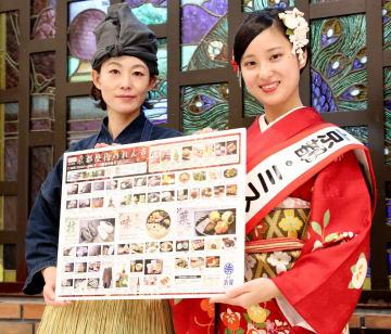 京都歴代のれん市をPRする「2018京都・ミスきもの」の谷村さん(右)と鵜匠の澤木さん=長崎新聞社