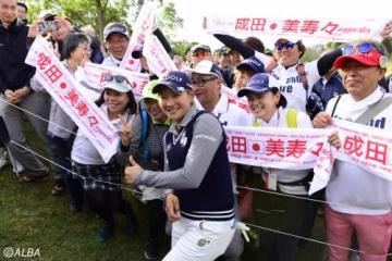 地元・千葉で今季2勝! 心強い応援団とともに笑顔の成田美寿々 (撮影:上山敬太)