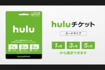 MotoGPライブ配信するHuluにプリペイドカードが登場。クレジットカード不要で登録が可能に