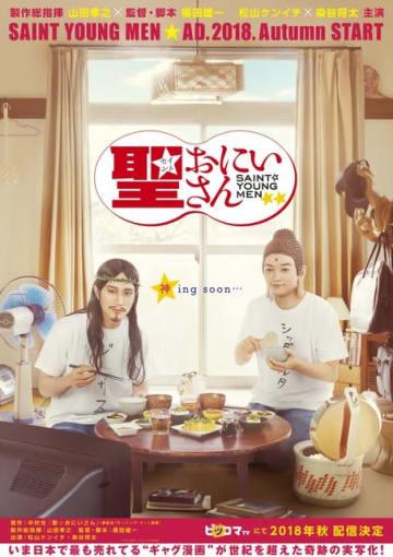 実写ドラマ『聖☆おにいさん』(C)中村 光・講談社/パンチとロン毛 製作委員会