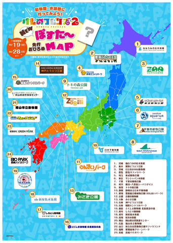 テレビアニメ「けものフレンズ2」の特別キービジュアルが先行公開される動物園、水族館(C)KFP2A