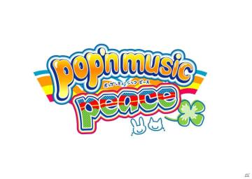 「pop'n music」稼働20周年を記念した最新作「pop'n music peace」が登場!