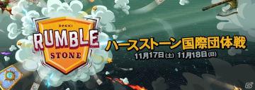 """「ハースストーン」国際団体戦""""DEKKI RumbleStone""""が11月17日・18日に開催!"""