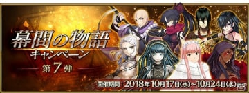 "「Fate/Grand Order」クー・フーリン〔オルタ〕や女王メイヴなど8騎の""幕間の物語""が開放!"