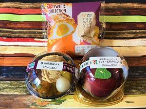 芋、栗、かぼちゃ…今しか食べられないおすすめのコンビニ秋スイーツ3選