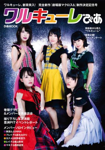 「ワルキューレぴあ」1,852円(税別)