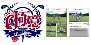 コーチ集団によるゴルフレッスン動画アプリ「ゴルフの極意」配信開始