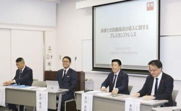 記者会見する日本英語検定協会=17日午後、東京都文京区