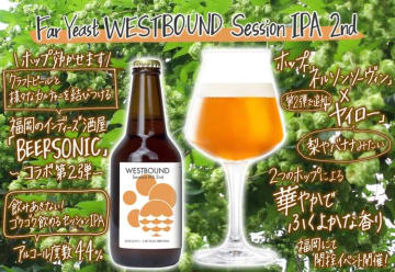 Far Yeast WESTBOUND Session IPA 2nd BEERSONIC