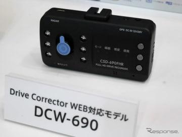 インカメラ・アウトカメラを装備した売れ筋モデル「DCW-690」