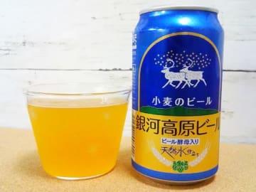 【今夜22時】ドラマ「けもなれ」を見るのにクラフトビールがないなんて!?コンビニで買えるオススメ3本