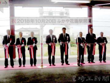 テープカットをする関係者。右から4人目が小島進深谷市長、左隣が大谷隆男秩父鉄道社長=17日午後、深谷市黒田の新駅「ふかや花園駅」