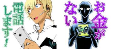 マンガ「名探偵コナン ゼロの日常」(左)と「名探偵コナン 犯人の犯沢さん」のLINEスタンプ