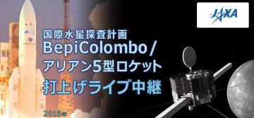 水星磁気圏探査機「みお」10月20日(土)に打上げ。現地からライブ中継
