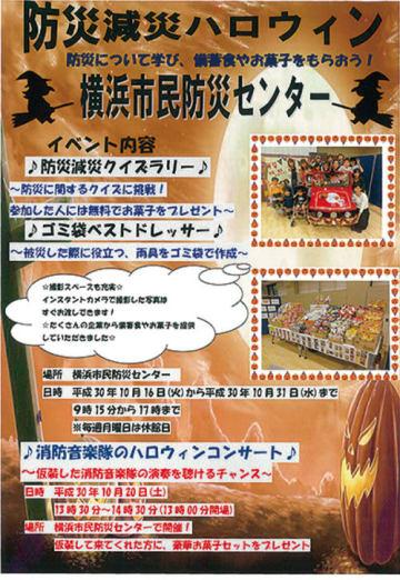 横浜市民防災センターで「防災減災ハロウィン」20日には消防音楽隊演奏会も