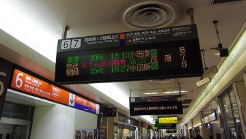 【クイズ】この臨時快速がとまる駅は?
