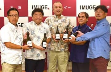 伝統酒「イムゲー」復活 泡盛技術で原料を蒸留 請福酒造、多良川、久米島の久米仙