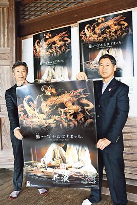 日本遺産の町に来て 井波推進協がPRポスター製作