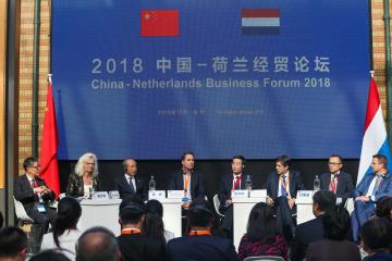 2018中国-オランダ経済貿易フォーラム、ハーグで開催