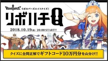 新作ゲームアプリ『リボルバーズエイト』10月19日(金)20時より視聴者参加型クイズ番組を放送!ギフトコード10万円分を山分けのチャンス