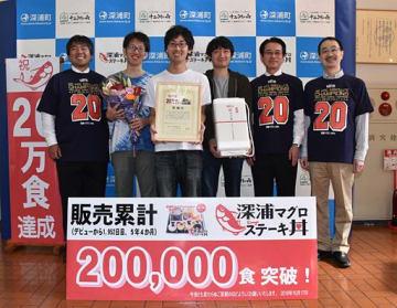 20万食目となった清川さん(左から3人目)、西崎会長(左端)、吉田町長(右から2人目)、ヒロ中田さん(右端)