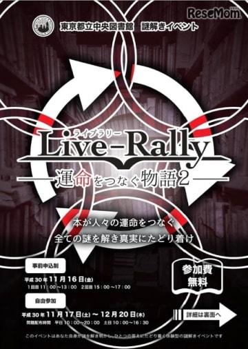 謎解きイベント「Live‐Rally(ライブラリー)」