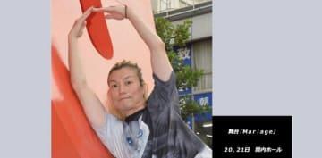 藤田善宏が作・演出・振り付け 舞台「Mariage」上演へ