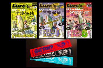 """伊豫部健""""FISH it EASY!""""3/4/5+オリジナルマフラータオル3枚付きセットを限定販売【10/19(金)~10/25(木)】"""