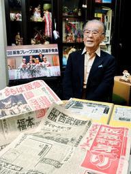 阪急ブレーブスの球団譲渡を伝える当時の新聞を前に、思い出を語る土田善久さん=大阪府箕面市