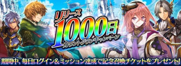「誰ガ為のアルケミスト」にてリリース1000日カウントダウンキャンペーンが開催!