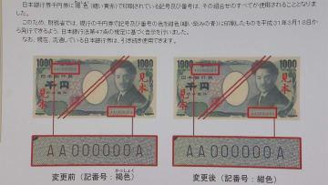 1,000円札が変わります! そのワケは...
