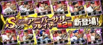 「プロ野球スピリッツA」森友哉選手や菊池涼介選手などが登場する「アニバーサリーセレクション」第2弾が開始!
