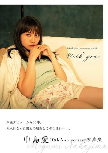 写真集「中島 愛10th Aniversary 写真集 With you・・・」3,200円(税別)