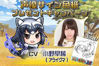 『コトダマン』×『けものフレンズ2』「アライグマ」CV、小野早稀さんのサイン色紙が当たるプレゼントキャンペーン開催中!