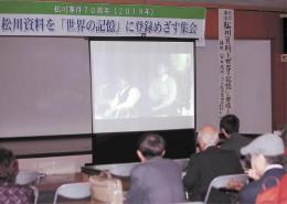 「松川事件」関連資料の世界記憶遺産登録を目指し、記録映画が上映された集会