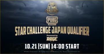 10月21日開催予定の『PUBG MOBILE』日本予選大会が延期に―新日程は改めて告知