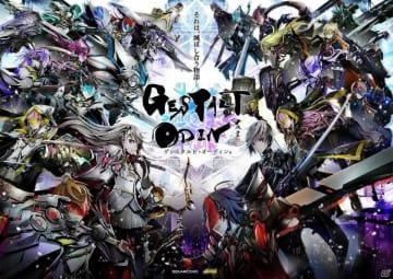 キャラと神話が交差するクロスオーバーRPG「ゲシュタルト・オーディン」が配信開始!