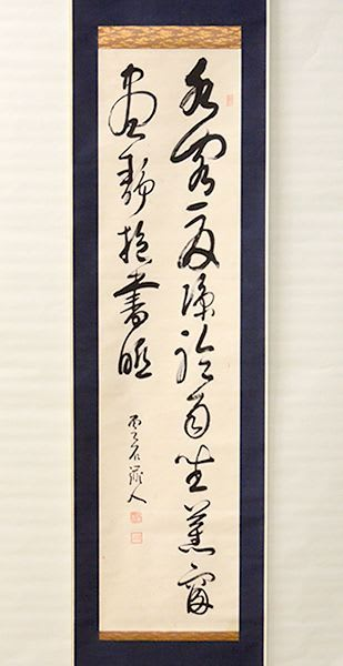 書家・謝花の名筆 発見 宮古島市総合博物館収蔵 戦前の書、確認は2点目