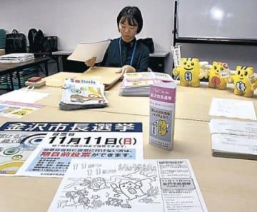 金沢市長選で啓発グッズを準備