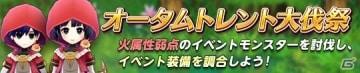 「アトリエ オンライン ~ブレセイルの錬金術士~」期間限定イベント「オータムトレント大伐祭」がスタート!